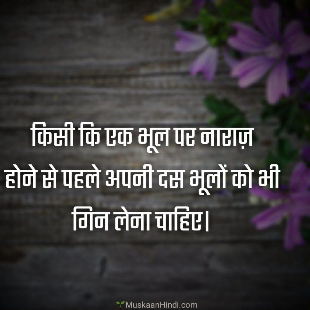 Deep Meaning Anmol Vachan