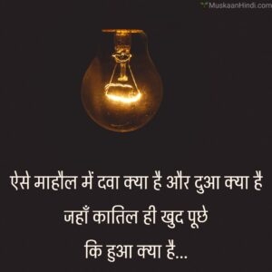 Meaningful Life Quotes in Hindi