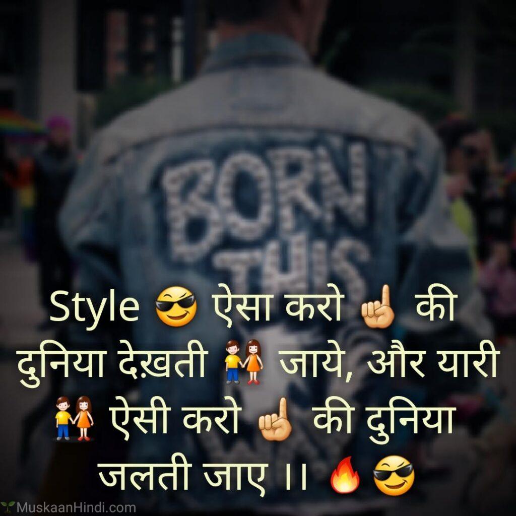 Style Attitude Status