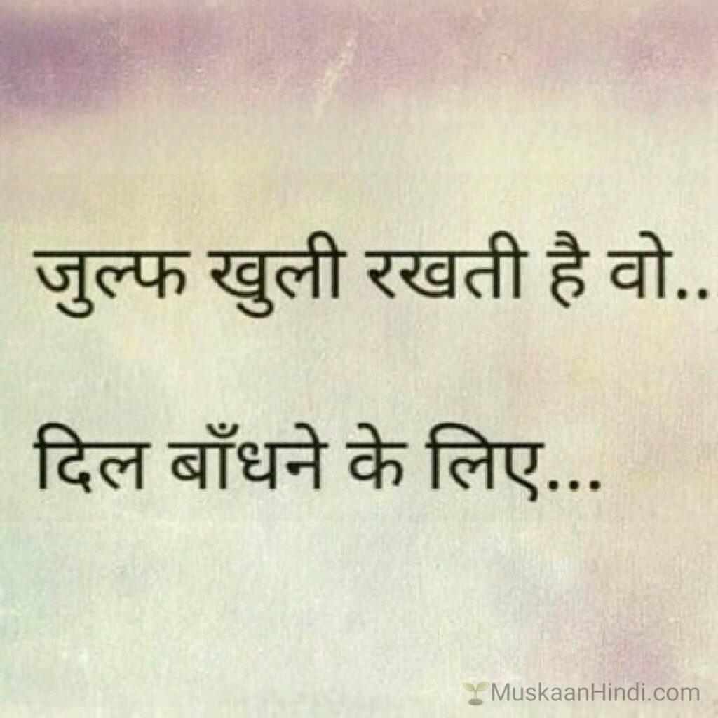 2 lines Love Shayari for girl in hindi