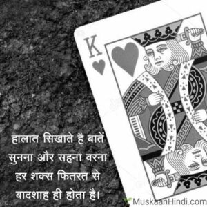 Life Quote on bad situation hindi