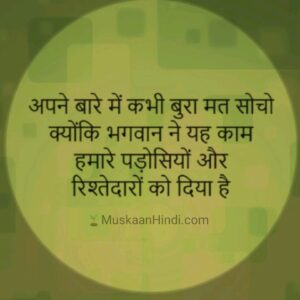 Life quote on relatives hindi