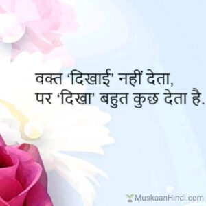 Life quote on time in hindi