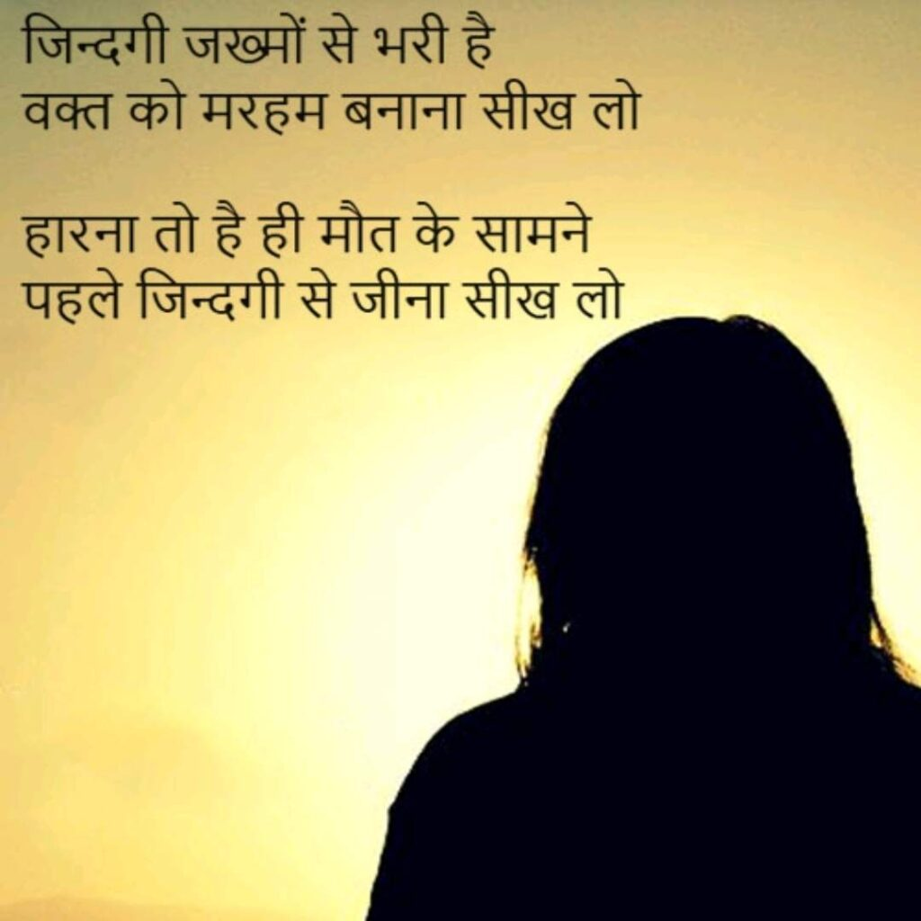 Motivational hindi thought on life