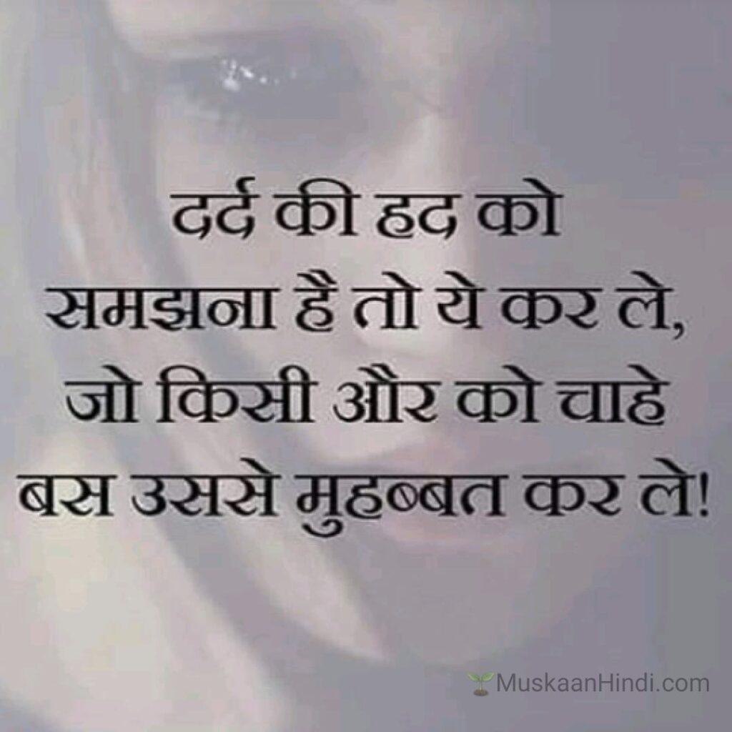 Sad status pic in hindi for whatsapp
