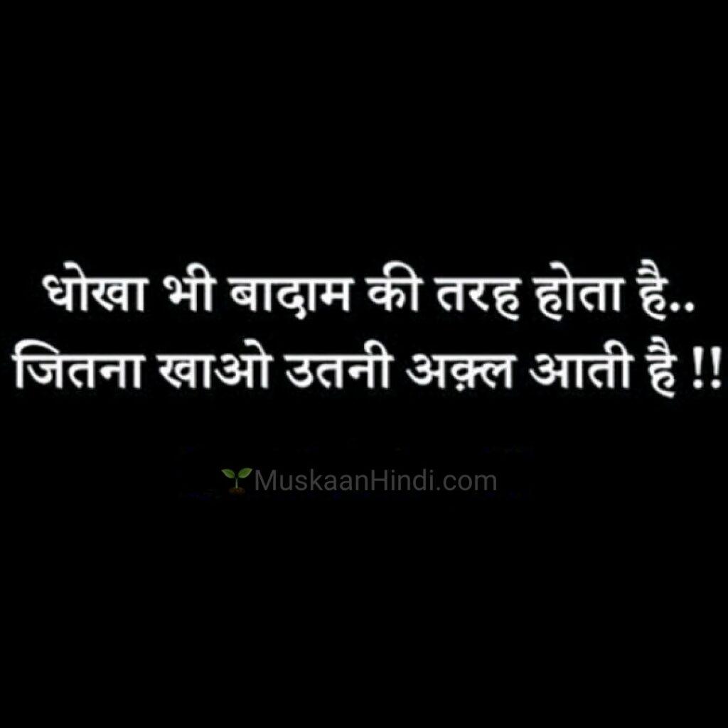 sad status on cheat in hindi