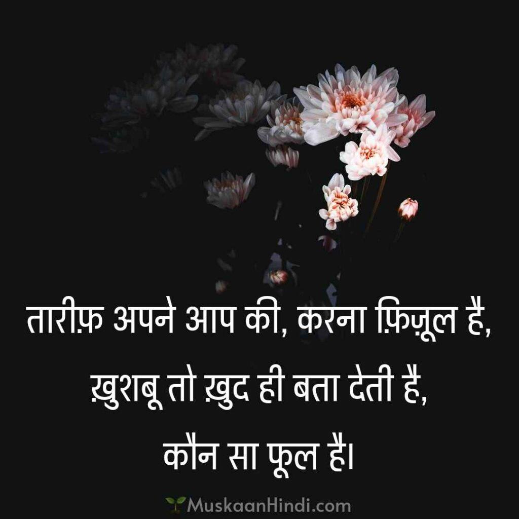Taarif Attitude Shayari