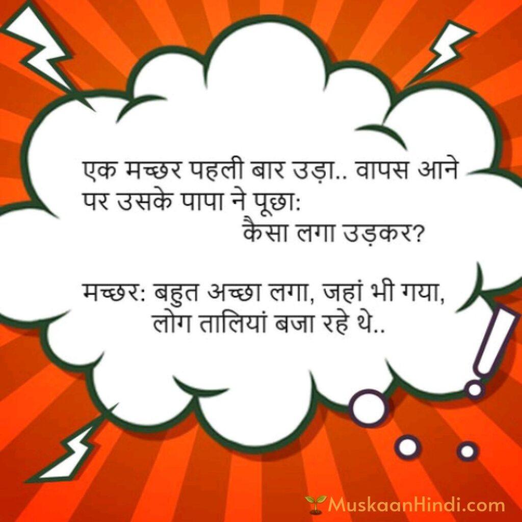 Best Funny Hindi Jokes