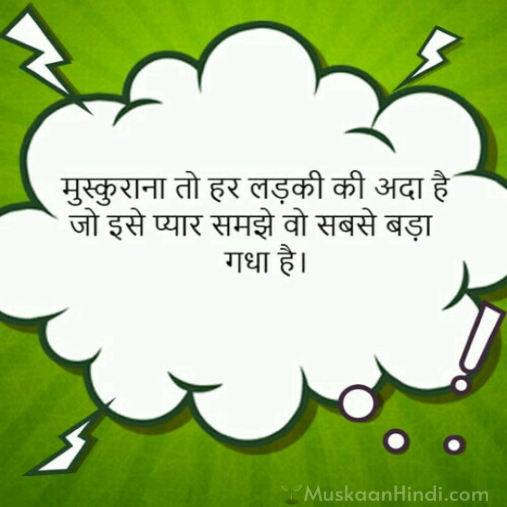 Funny Romantic Quotes in Hindi