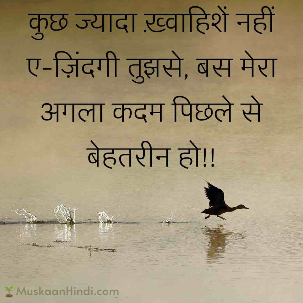 Motivational Quotes On Expectations in Hindi