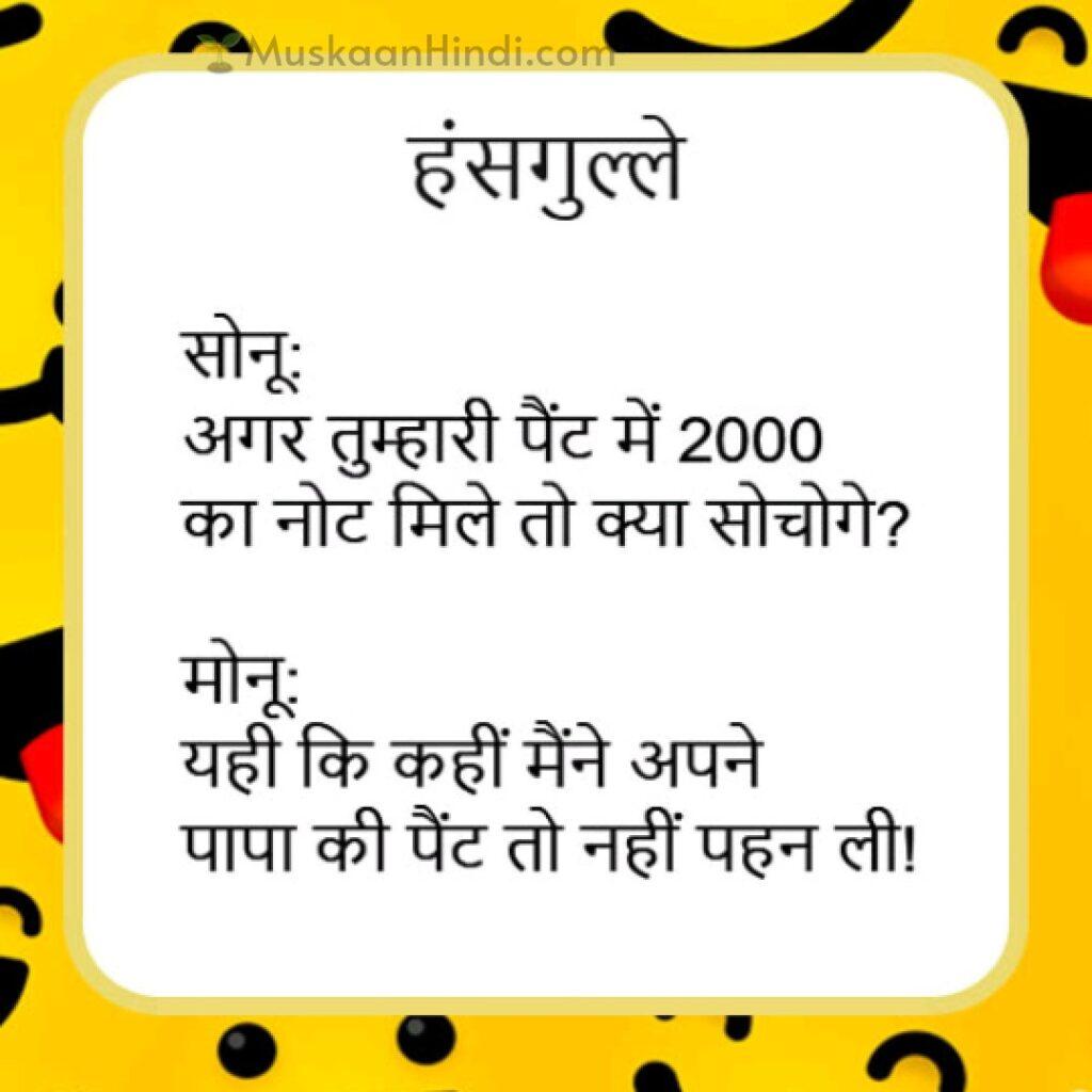 Sonu Monu Hindi Hindi Jokes