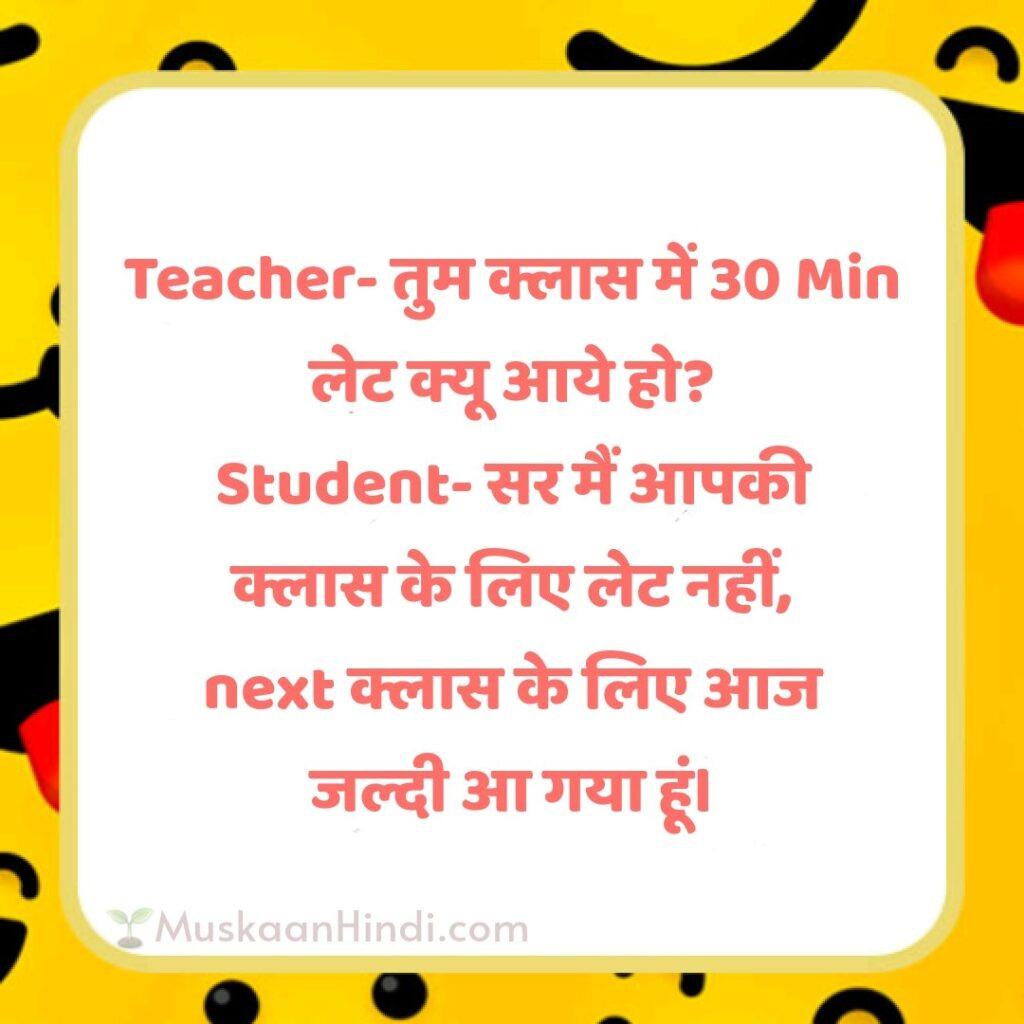 Student Teacher Funny Jokes In Hindi