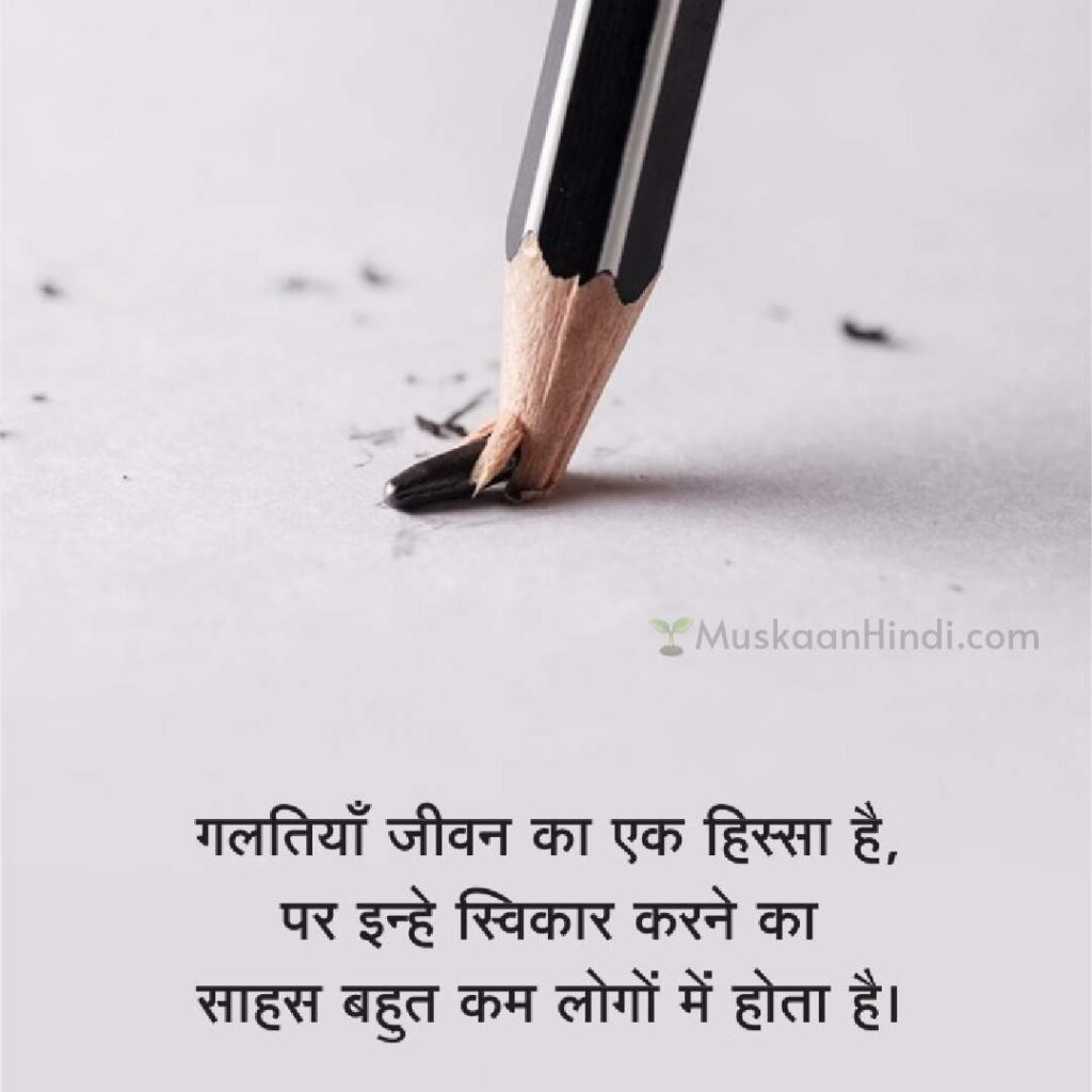 Success Quotes in Hindi Mistakes