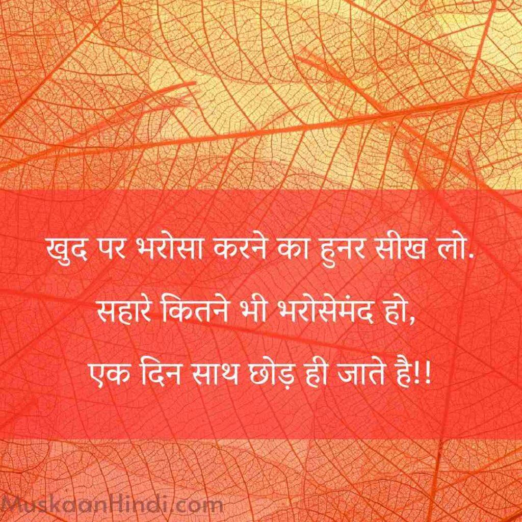 Trust Life Quotes Hindi