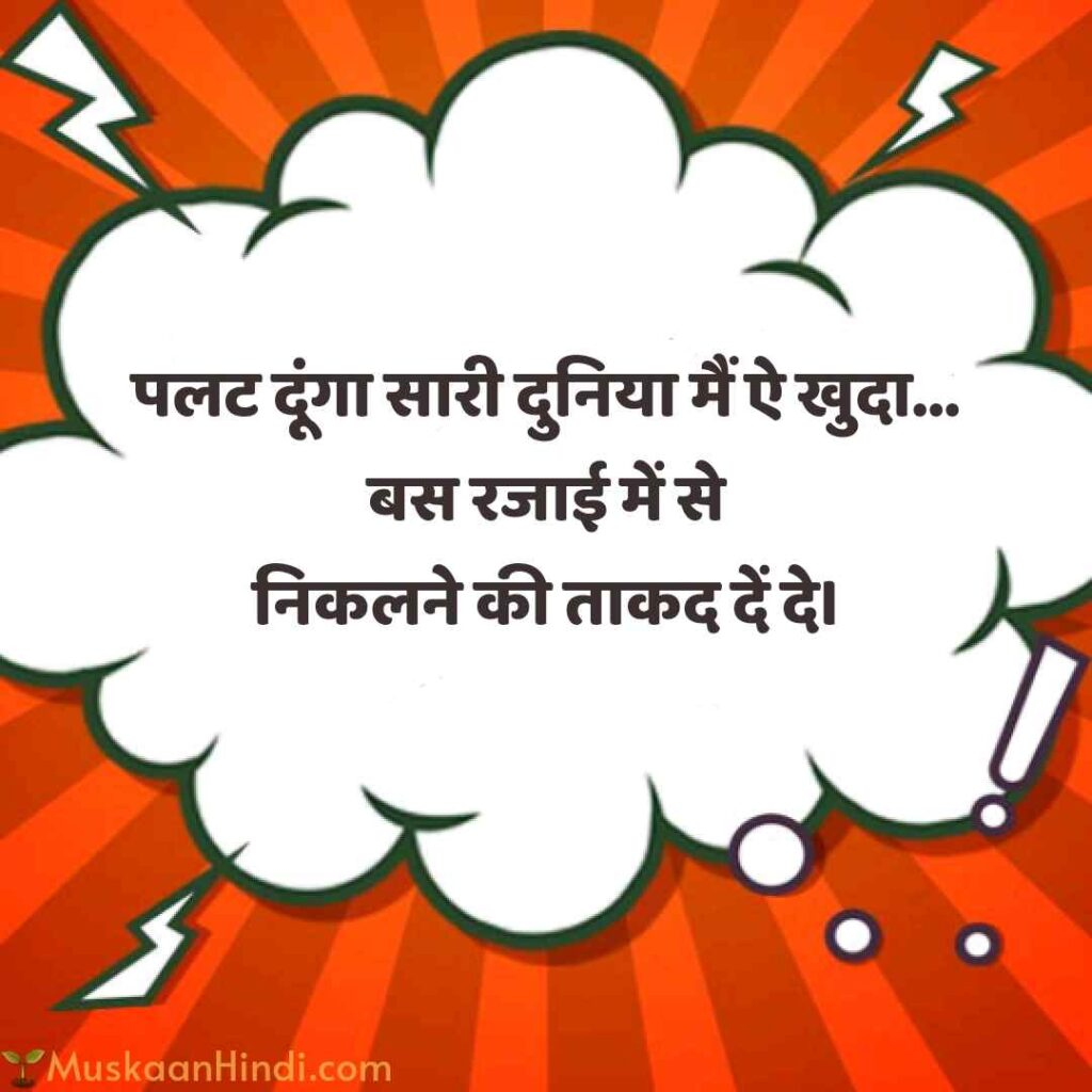 Funny Quotes Hindi Images