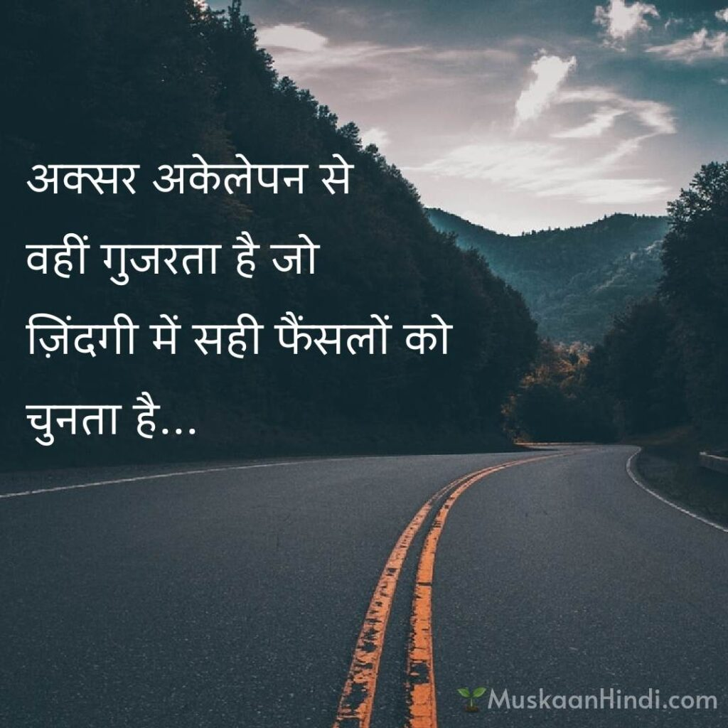 Motivational Hindi Suvichar, Inspiring Hindi Quote