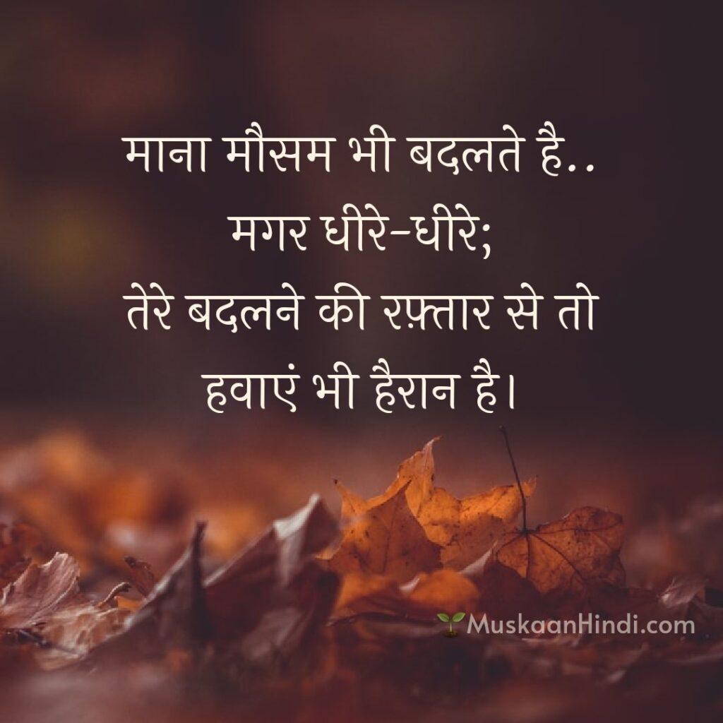 Sad Shayari, Dhoka Shayari, Love Shayri for GF