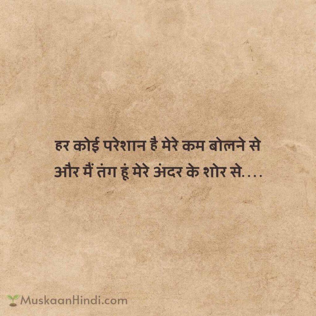 Sad Status, Sad Love Status in Hindi