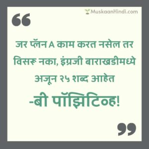 Be Positive Quotes in Marathi