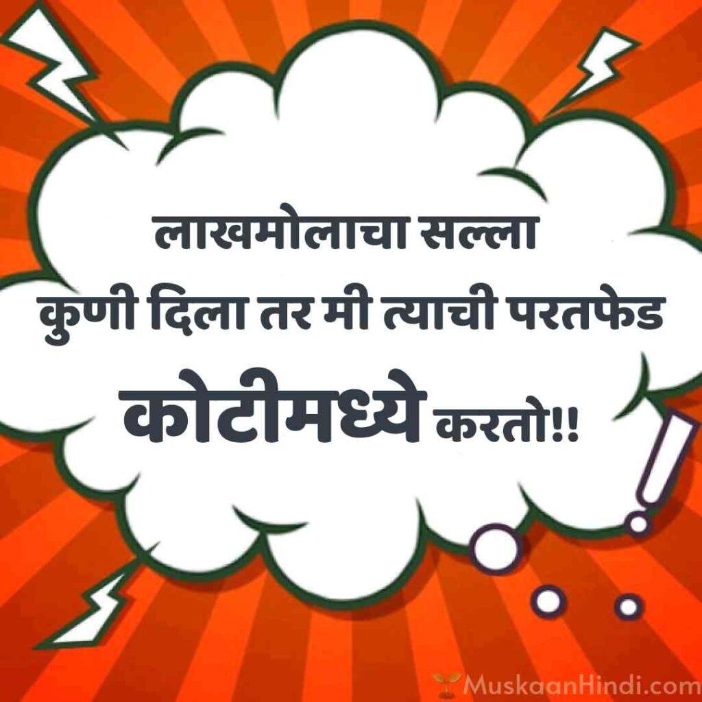 Comedy Attitude Quotes in Marathi