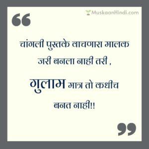Marathi Quotes on Reading Books
